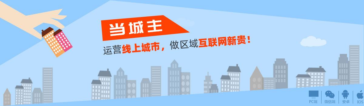 運(yun)營線上城市(shi) 做區域(yu)互(hu)聯網(wang)新(xin)貴